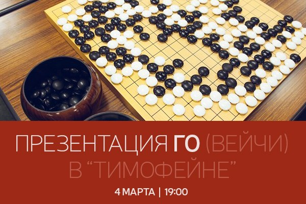 """""""Го – самая сложная и последняя «человечная» игра на планете! Игра образов и ассоциаций, игра которая не подчиняется суперкомпьютеру! Игра, которую шахматные чемпионы называют космической и даже игрой третьего тысячелетия."""""""
